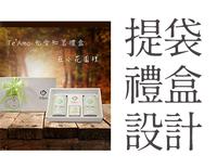 產品包裝+伴手禮盒+提袋設計-iLogo99.com愛品牌廣告設計