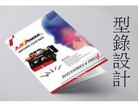 DM/型錄/海報設計-iLogo99.com愛品牌廣告設計