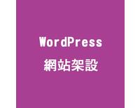 WordPress網站架設-Mei
