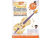 青少年管弦樂團音樂會海報(競標作品)-Wynne