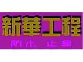 新華防水工程