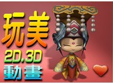 玩美3D影音動畫工坊