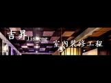 吉昇Jisheng 室內裝修工程