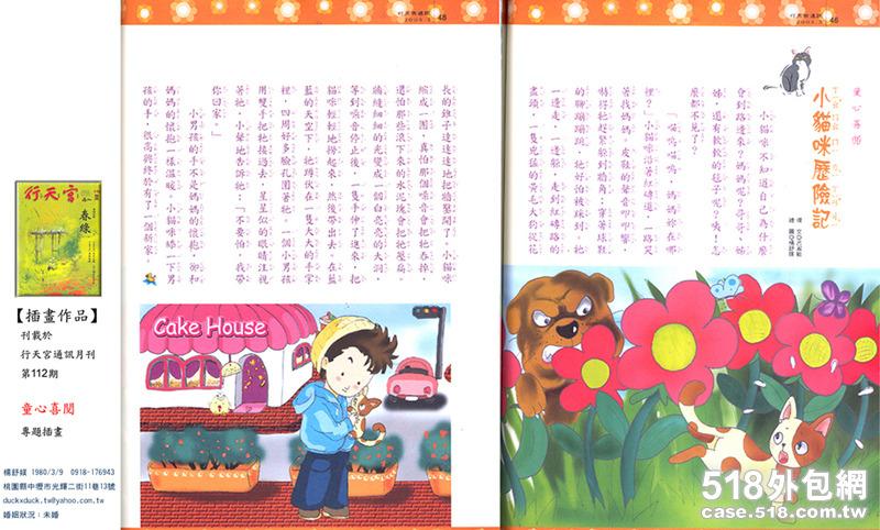 儿童故事插画 作品专区 518外包网
