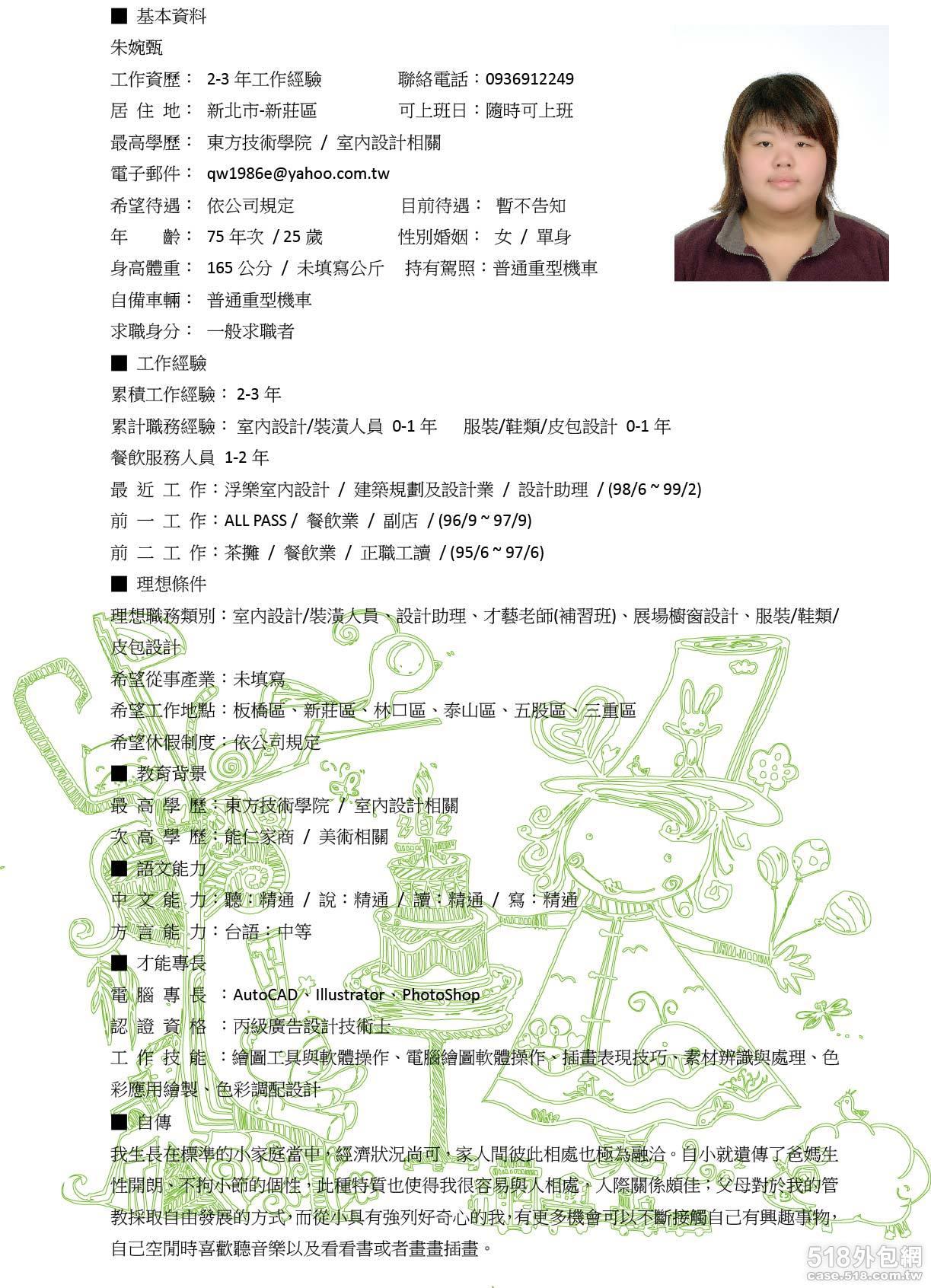 自製履歷 - 朱婉甄的工作室作品