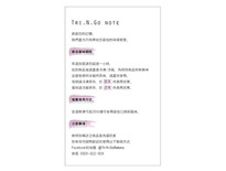 名片食品小卡-背面-Lucy Lin Designs