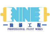 NINE油漆工程