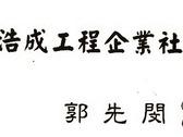 浩成企業社