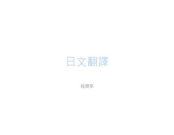 日文翻譯(中翻日日翻中)