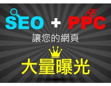 SEO+PPC雙效性關鍵字