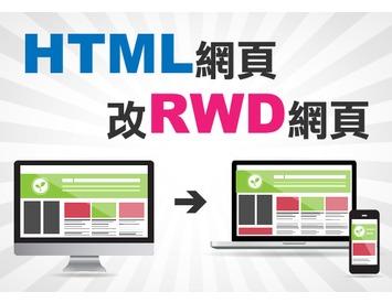 HTML網頁改RWD網頁