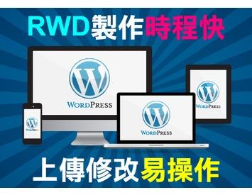 WordPress響應式網頁