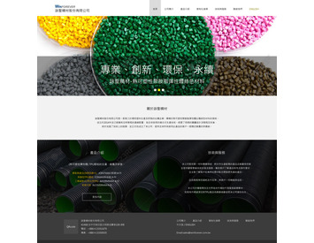 RWD形象網站