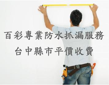 台中油漆、防水抓漏服務
