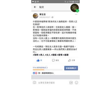 經營臉書粉絲專頁