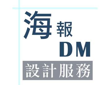 《專業接案》海報/DM