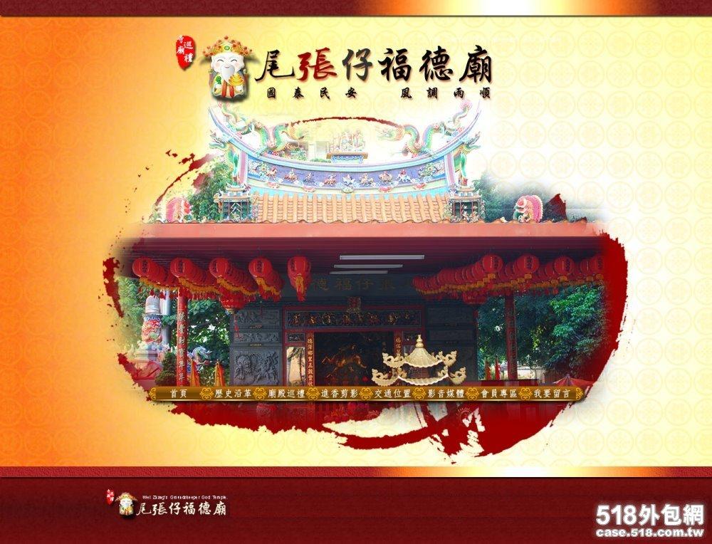 寺廟巡禮專業廟宇網站建置