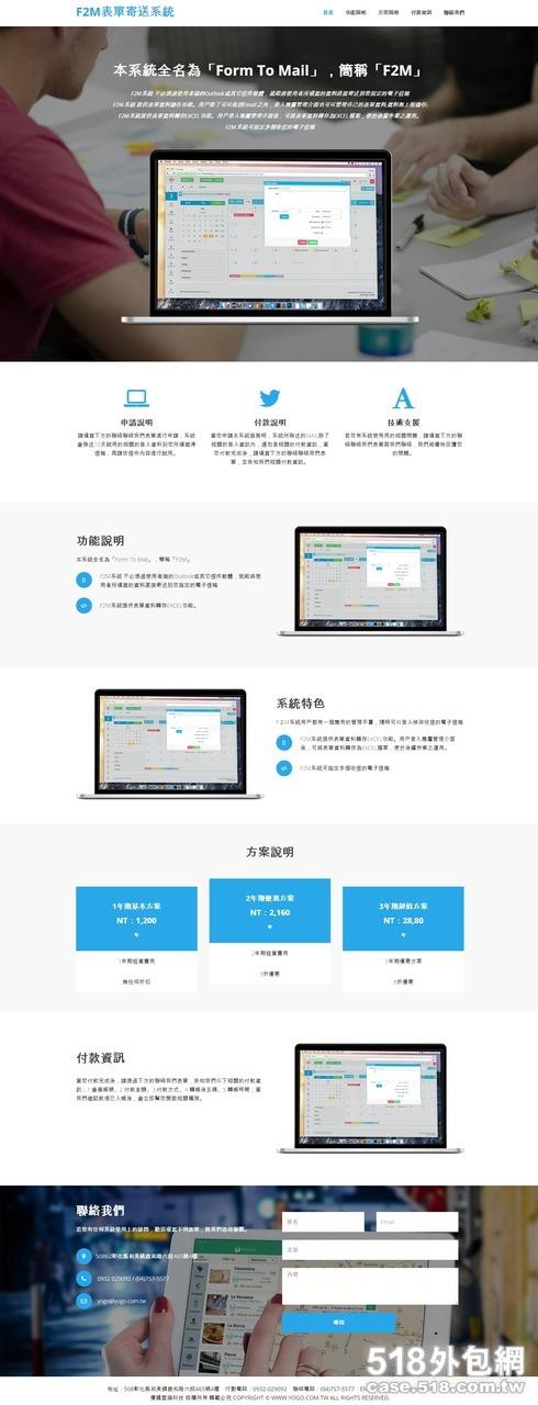 F2M表單寄送系統