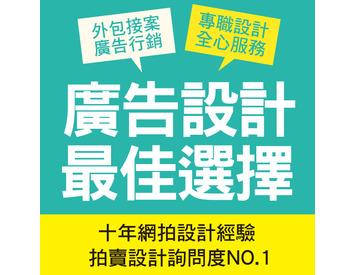 廣告banner設計
