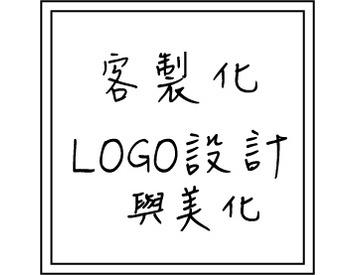 LOGO 設計與美化 (客製化)