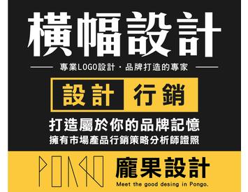活動/商業/橫幅banner設計