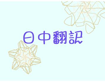日文翻譯(中翻日、日翻中皆可)