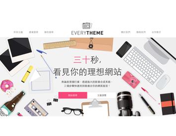 網站版型切版設計