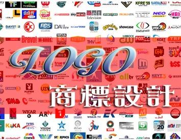 LOGO/商標設計(客製化)