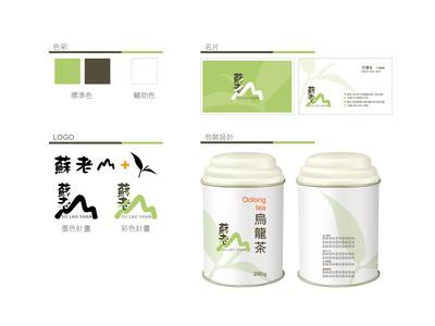 蘇老山VI設計