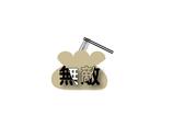 無敵餐飲-LOGO商標設計