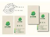 茶園logo與名片