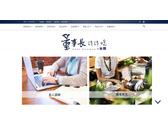 董事長碎碎念-Logo+網站VI設計