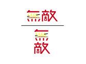 無敵-logo