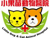 小果苗動物醫院