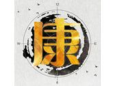康-logo-邑次方