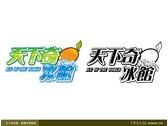 天下奇冰館-logo-inhouse
