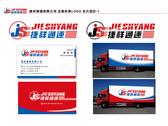 捷祥通運有限公司 企業形象LOGO 名片