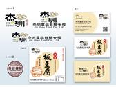 杰洲食品有限公司 豆腐工廠 商標 包裝