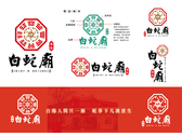 楊梅白蛇廟 廟宇LOGO設計-2