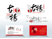 古揚美食股份有限公司 品牌LOGO設計2
