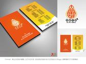 木蘭號 木瓜牛奶logo及名片