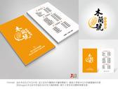 木蘭號 木瓜牛奶logo及名片_2nd