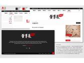 董事長碎碎念logo及網站視覺設計