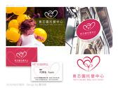 育芯園托嬰中心-logo名片設計
