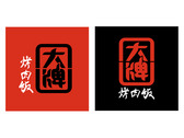 大牌烤肉飯 logo