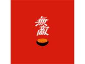 無敵_logo