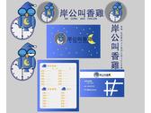 炸雞連鎖LOGO/招牌/名片設計