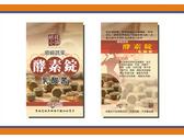 明珠小舖-順暢蔬果乳酸菌酵素錠