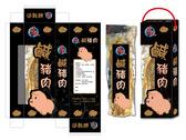 佳大鹹豬肉包裝-1