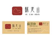 蘇老山名片/LOGO設計